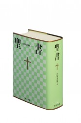 New Interconfessional Translation (新共同訳聖書)