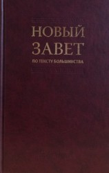 Современный русский перевод Нового Завета