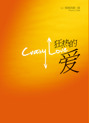 Crazy Love (Simplified Chinese): Overwhelmed by a Relentless God