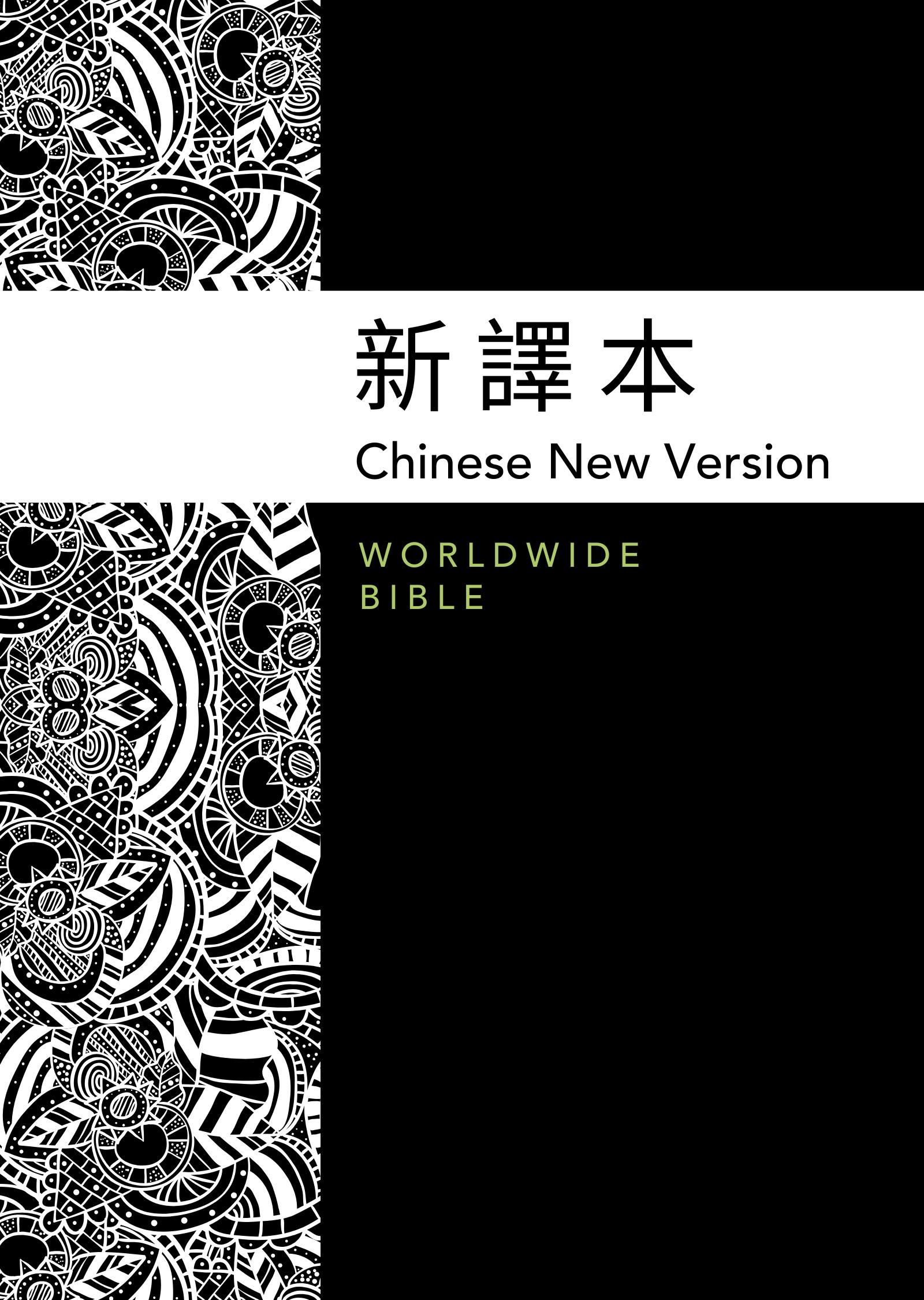 Chinese New Version (CNV 新譯本)