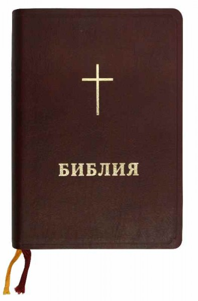 Bulgarian Revised Protestant Bible